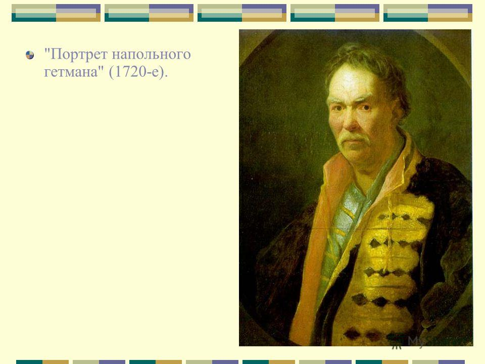 Портрет напольного гетмана (1720-е).