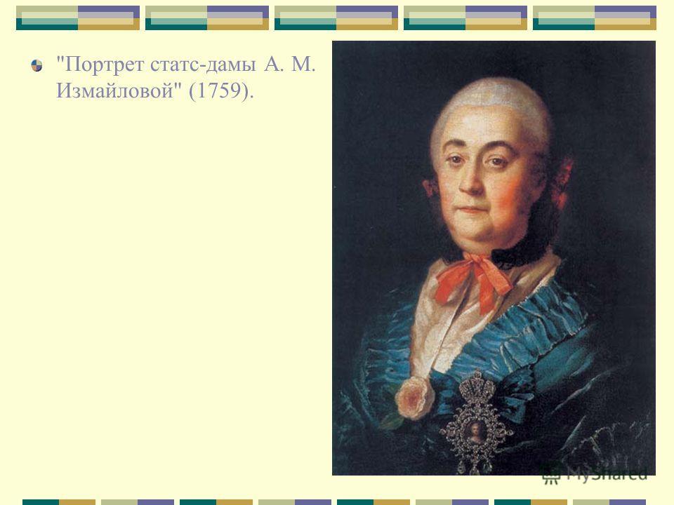 Портрет статс-дамы А. М. Измайловой (1759).
