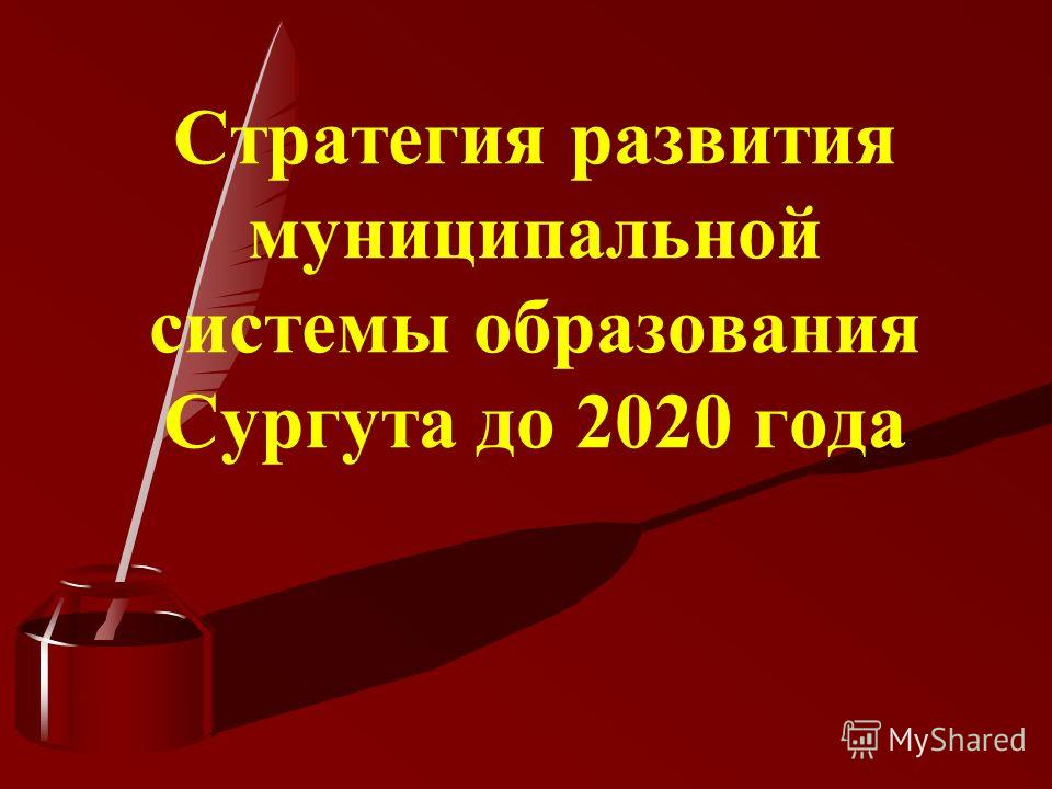 Стратегия развития муниципальной системы образования Сургута до 2020 года