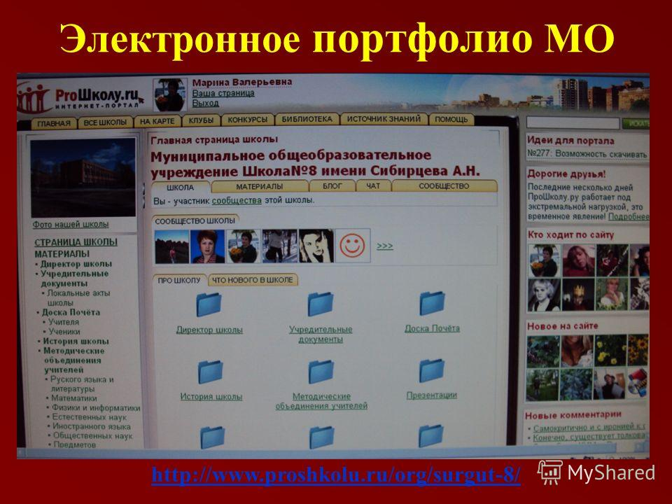 Электронное портфолио МО http://www.proshkolu.ru/org/surgut-8/