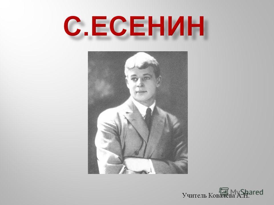 Учитель Ковалёва А. Н.