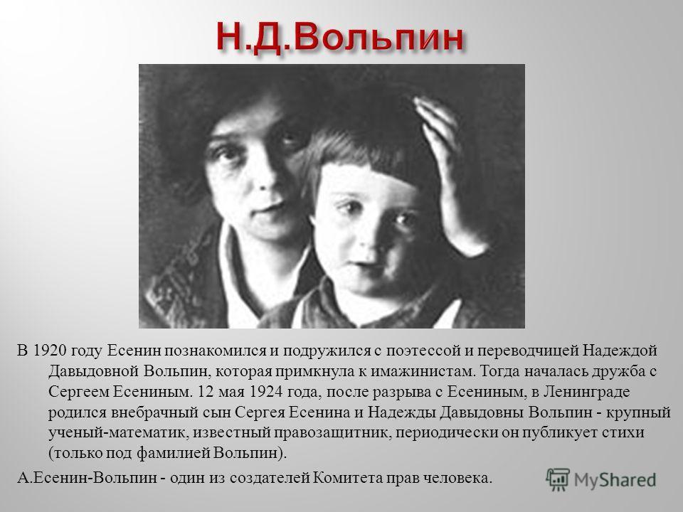 В 1920 году Есенин познакомился и подружился с поэтессой и переводчицей Надеждой Давыдовной Вольпин, которая примкнула к имажинистам. Тогда началась дружба с Сергеем Есениным. 12 мая 1924 года, после разрыва с Есениным, в Ленинграде родился внебрачны