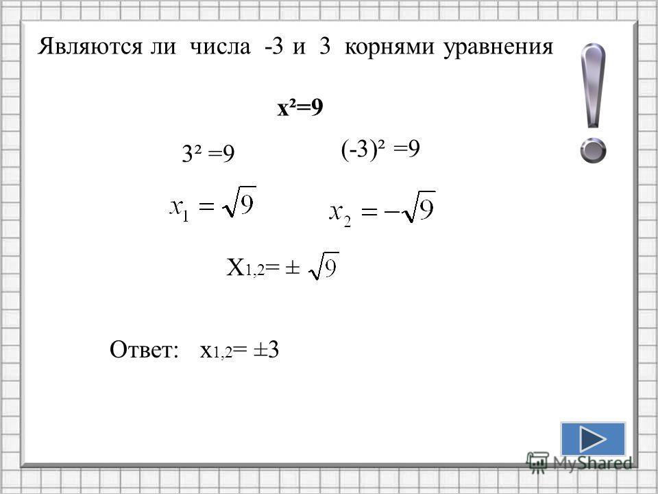 Х 1,2 = ± Являются ли числа -3 и 3 корнями уравнения х²=9 (-3)² =9 3² =9 Ответ: х 1,2 = ±3