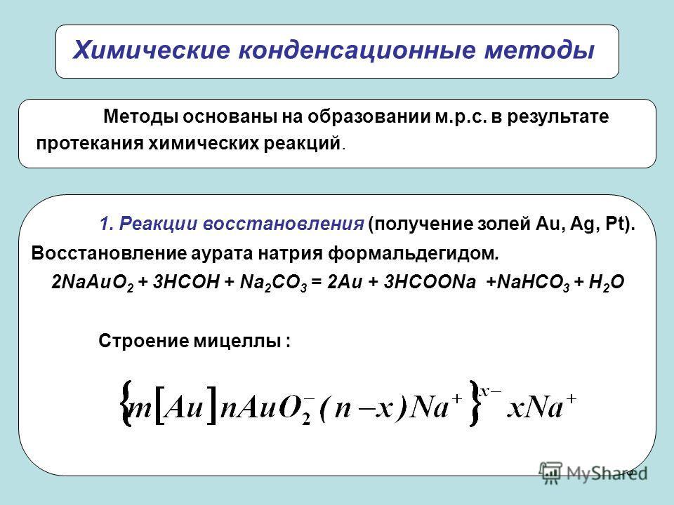 13 1. Реакции восстановления (получение золей Au, Ag, Pt). Восстановление аурата натрия формальдегидом. 2NaAuO 2 + 3HCOH + Na 2 CO 3 = 2Au + 3HCOONa +NaHCO 3 + H 2 O Строение мицеллы : Химические конденсационные методы Методы основаны на образовании