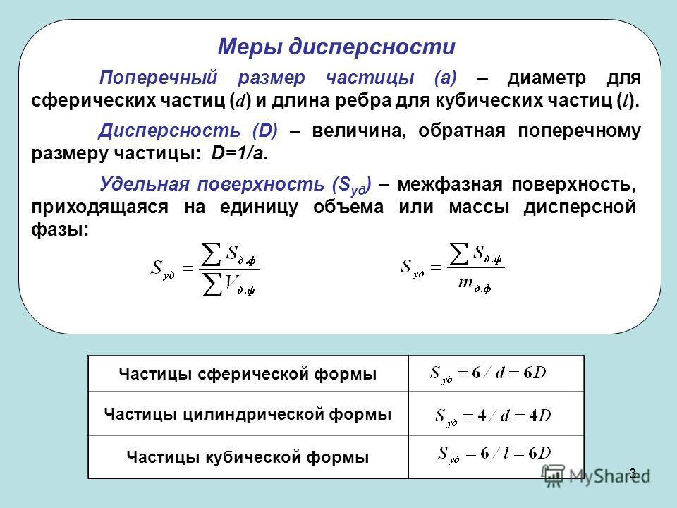 3 Меры дисперсности Поперечный размер частицы (а) – диаметр для сферических частиц ( d ) и длина ребра для кубических частиц ( l ). Дисперсность (D) – величина, обратная поперечному размеру частицы: D=1/a. Удельная поверхность (S уд ) – межфазная пов
