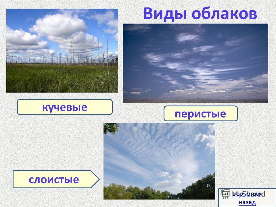 Виды облаков вернуться назад кучевые перистые слоистые