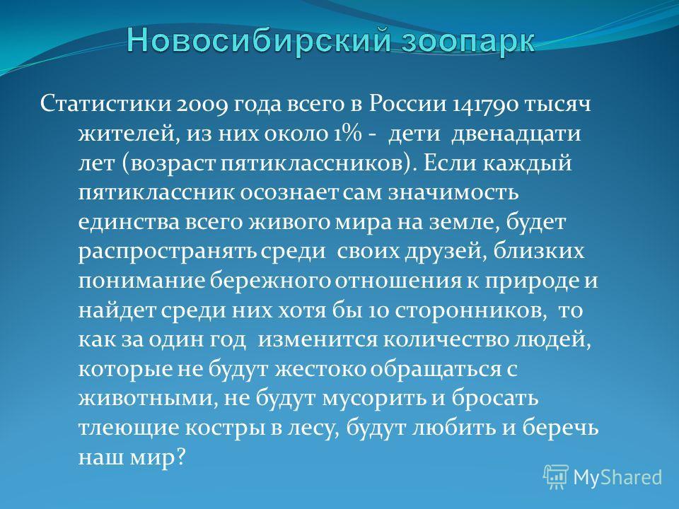 Статистики 2009 года всего в России 141790 тысяч жителей, из них около 1% - дети двенадцати лет (возраст пятиклассников). Если каждый пятиклассник осознает сам значимость единства всего живого мира на земле, будет распространять среди своих друзей, б