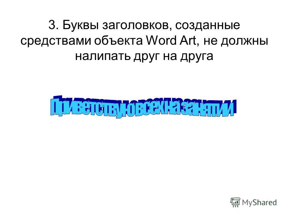 3. Буквы заголовков, созданные средствами объекта Word Art, не должны налипать друг на друга