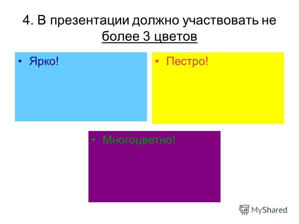 4. В презентации должно участвовать не более 3 цветов Ярко!Пестро! Многоцветно!