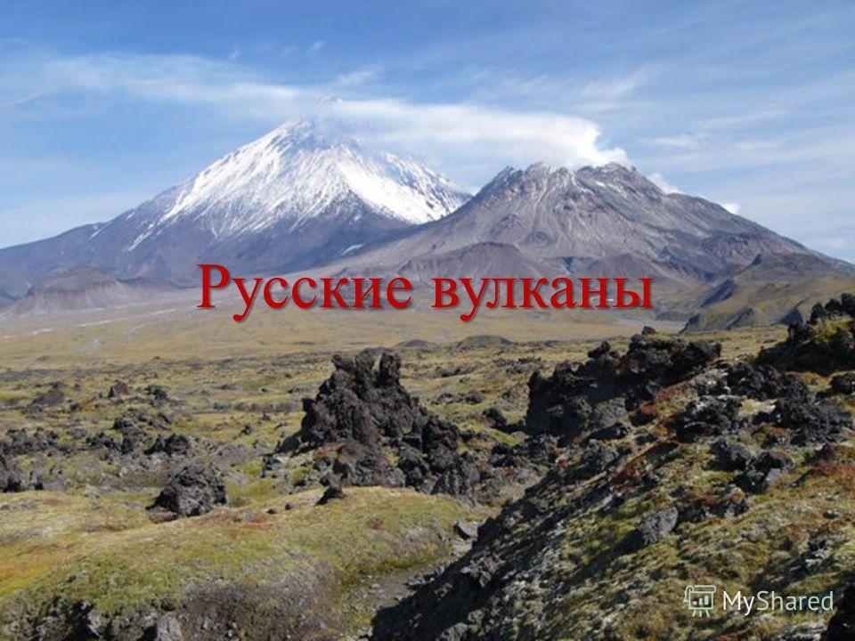 Русские вулканы
