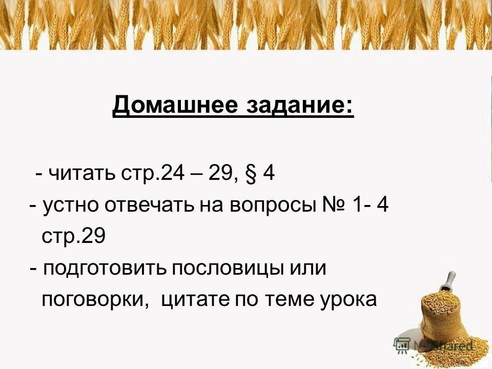 Домашнее задание: - читать стр.24 – 29, § 4 - устно отвечать на вопросы 1- 4 стр.29 - подготовить пословицы или поговорки, цитате по теме урока