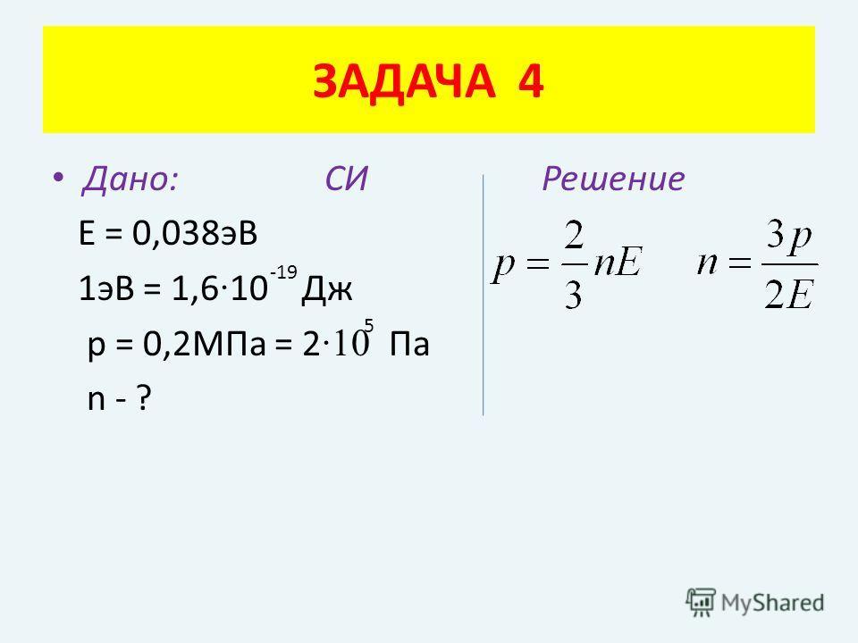 Дано: СИ Решение Е = 0,038эВ 1эВ = 1,6 · 10 Дж р = 0,2МПа = 2 ·10 Па n - ? ЗАДАЧА 4 -19 5