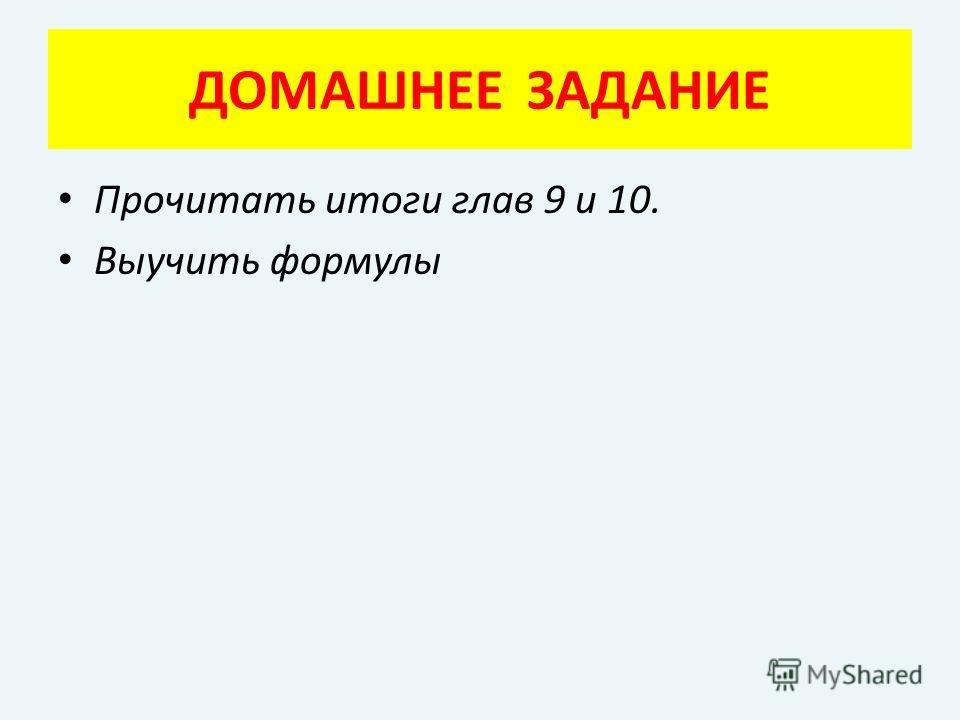 ДОМАШНЕЕ ЗАДАНИЕ Прочитать итоги глав 9 и 10. Выучить формулы