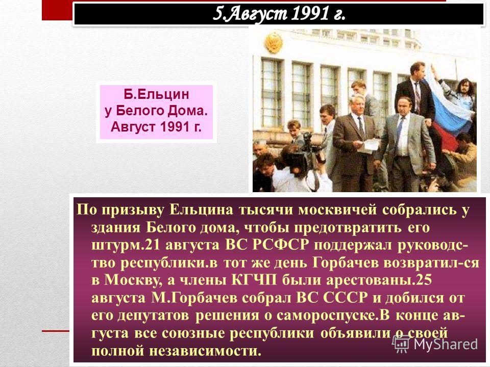 По призыву Ельцина тысячи москвичей собрались у здания Белого дома, чтобы предотвратить его штурм.21 августа ВС РСФСР поддержал руководс- тво республи