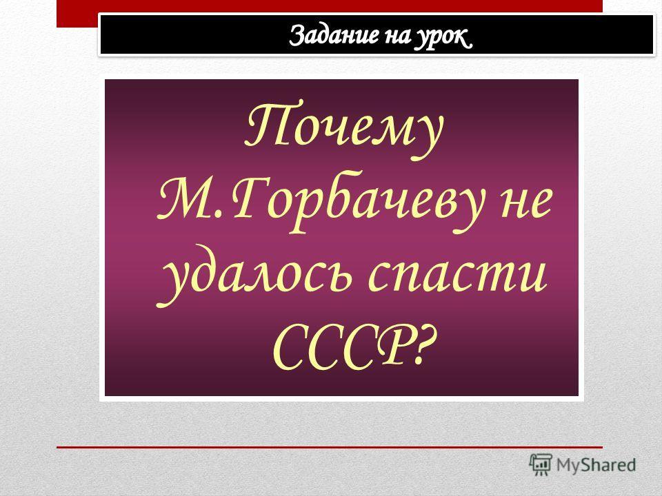 Почему М.Горбачеву не удалось спасти СССР?