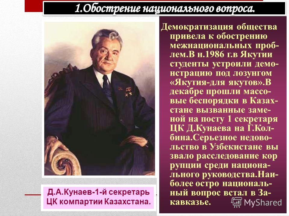 Демократизация общества привела к обострению межнациональных проб- лем.В н.1986 г.в Якутии студенты устроили демо- нстрацию под лозунгом «Якутия-для я