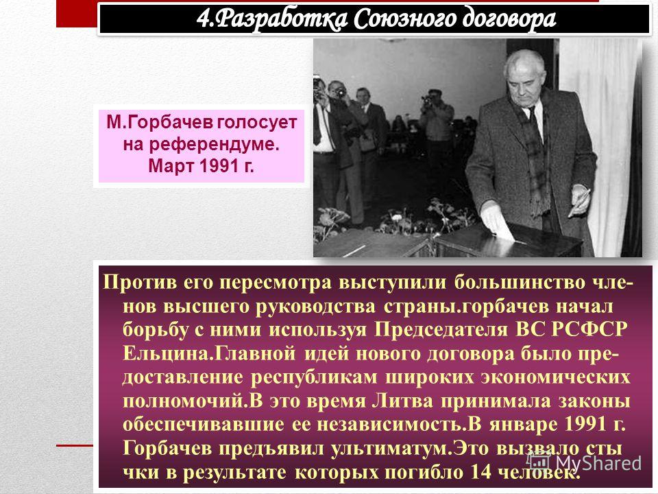 Против его пересмотра выступили большинство чле- нов высшего руководства страны.горбачев начал борьбу с ними используя Председателя ВС РСФСР Ельцина.Г
