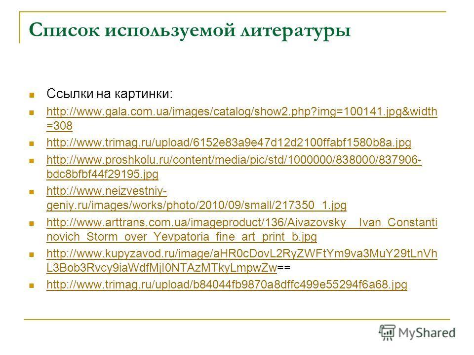 Список используемой литературы Ссылки на картинки: http://www.gala.com.ua/images/catalog/show2.php?img=100141.jpg&width =308 http://www.gala.com.ua/images/catalog/show2.php?img=100141.jpg&width =308 http://www.trimag.ru/upload/6152e83a9e47d12d2100ffa