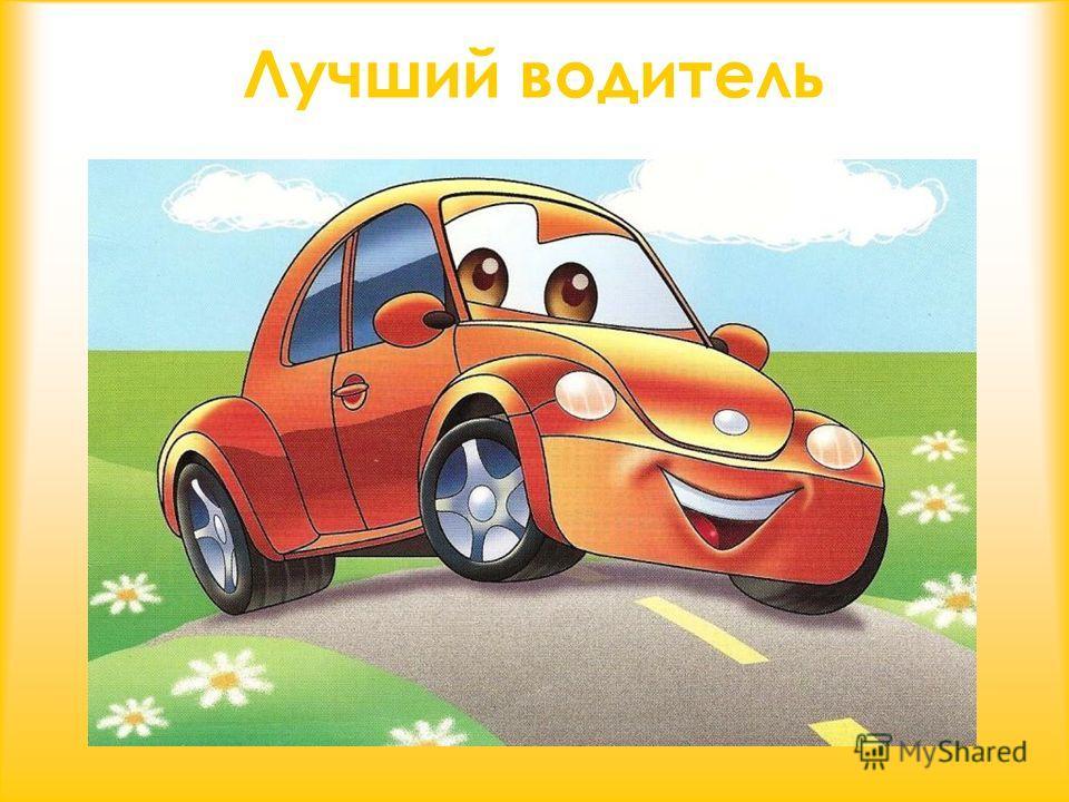Лучший водитель