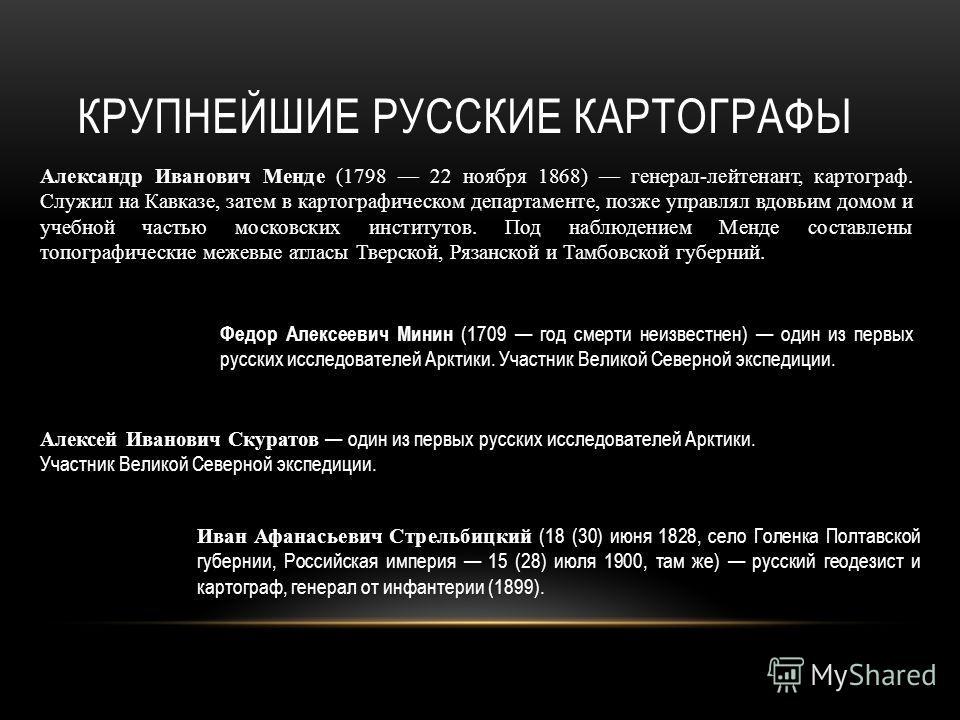 Александр Иванович Менде (1798 22 ноября 1868) генерал-лейтенант, картограф. Служил на Кавказе, затем в картографическом департаменте, позже управлял вдовьим домом и учебной частью московских институтов. Под наблюдением Менде составлены топографическ