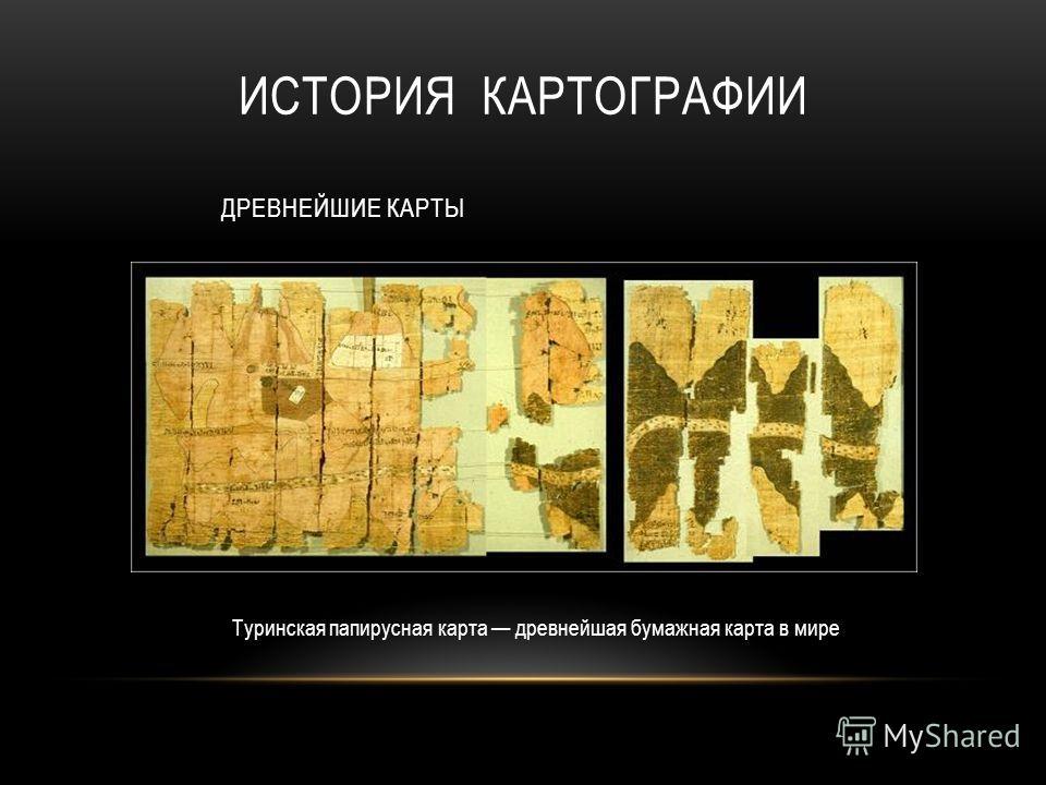 Туринская папирусная карта древнейшая бумажная карта в мире ДРЕВНЕЙШИЕ КАРТЫ ИСТОРИЯ КАРТОГРАФИИ