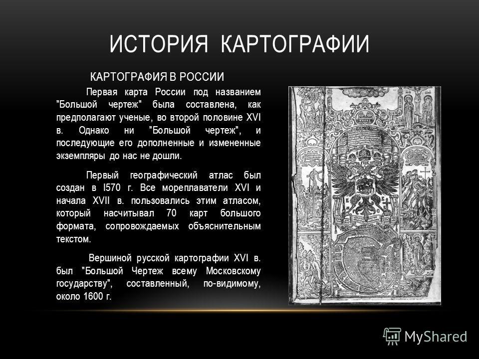 Первая карта России под названием