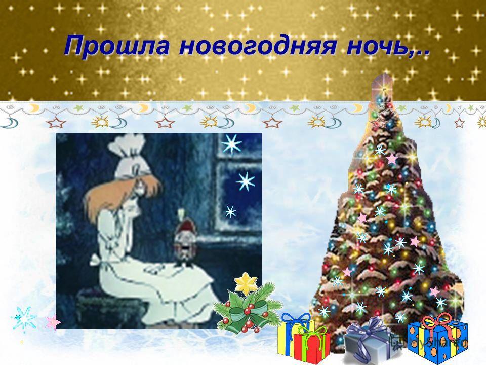 Прошла новогодняя ночь,..