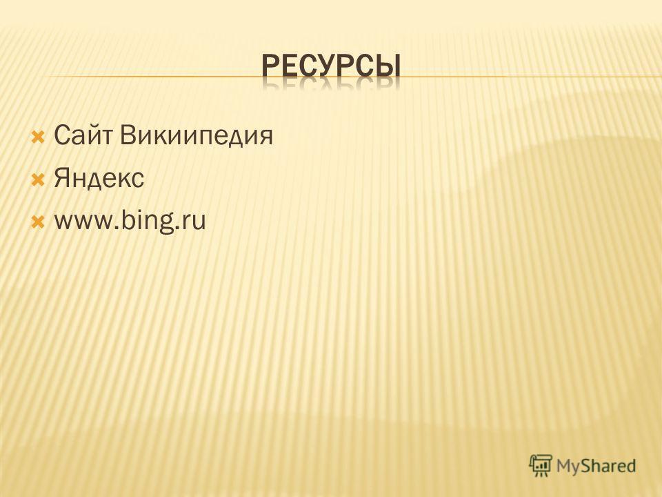 Сайт Викиипедия Яндекс www.bing.ru