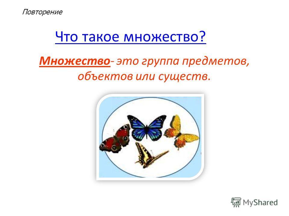 Что такое множество? Множество- это группа предметов, объектов или существ. Повторение