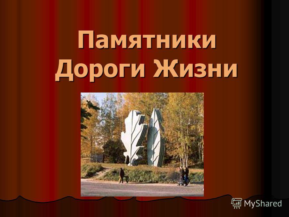 Памятники Дороги Жизни