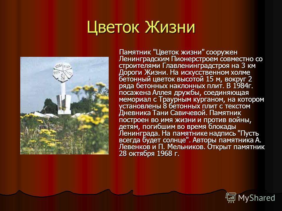 Цветок жизни история
