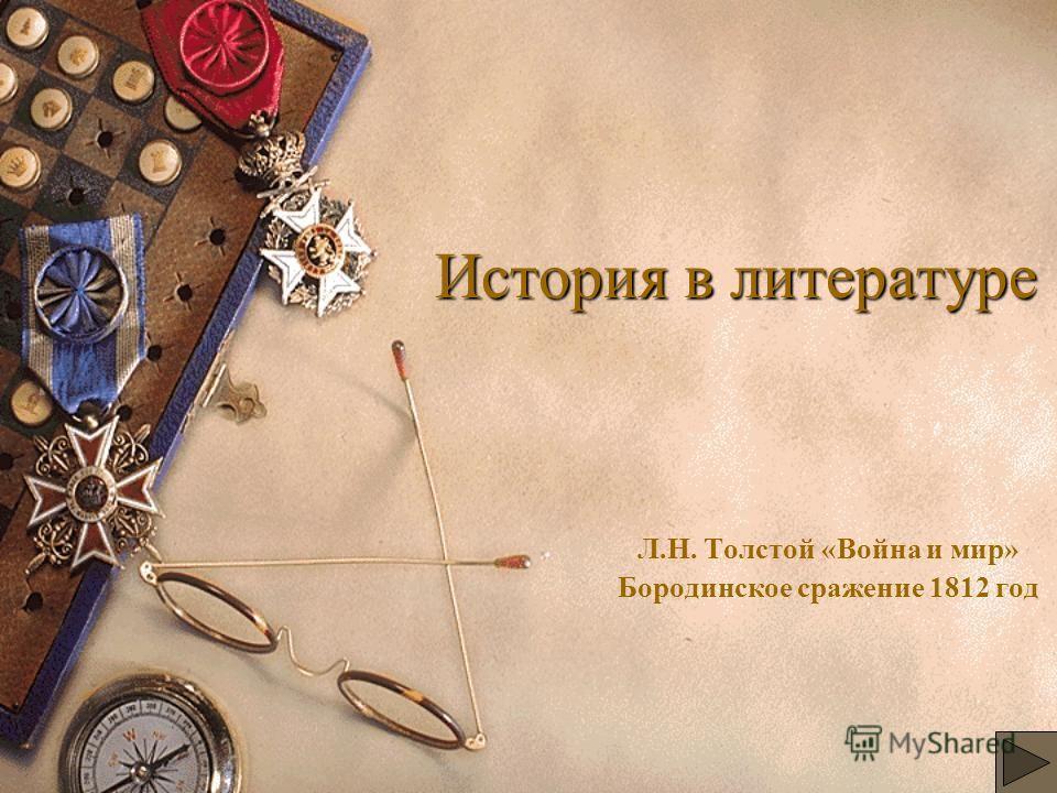 История в литературе Л.Н. Толстой «Война и мир» Бородинское сражение 1812 год
