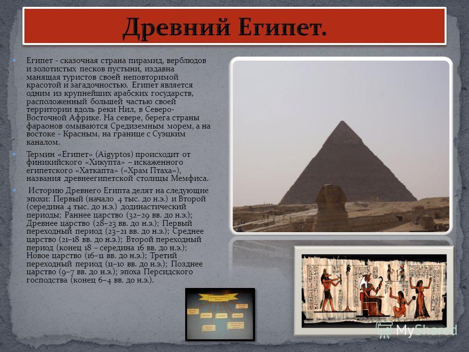 Египет - сказочная страна пирамид, верблюдов и золотистых песков пустыни, издавна манящая туристов своей неповторимой красотой и загадочностью. Египет