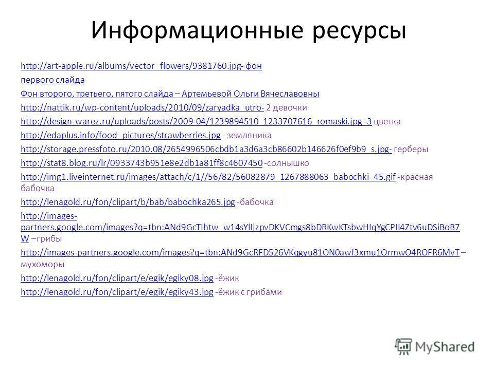 Информационные ресурсы http://art-apple.ru/albums/vector_flowers/9381760.jpg- фон первого слайда Фон второго, третьего, пятого слайда – Артемьевой Ольги Вячеславовны http://nattik.ru/wp-content/uploads/2010/09/zaryadka_utro-http://nattik.ru/wp-conten