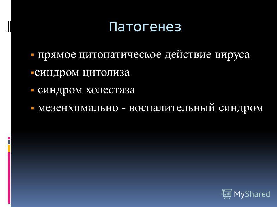 Патогенез прямое цитопатическое действие вируса прямое цитопатическое действие вируса синдром цитолиза синдром цитолиза синдром холестаза синдром холестаза мезенхимально - воспалительный синдром мезенхимально - воспалительный синдром
