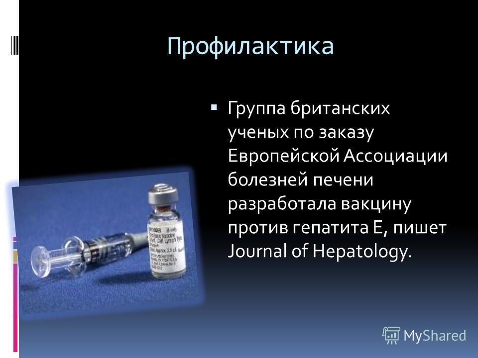 Профилактика Группа британских ученых по заказу Европейской Ассоциации болезней печени разработала вакцину против гепатита Е, пишет Journal of Hepatology.