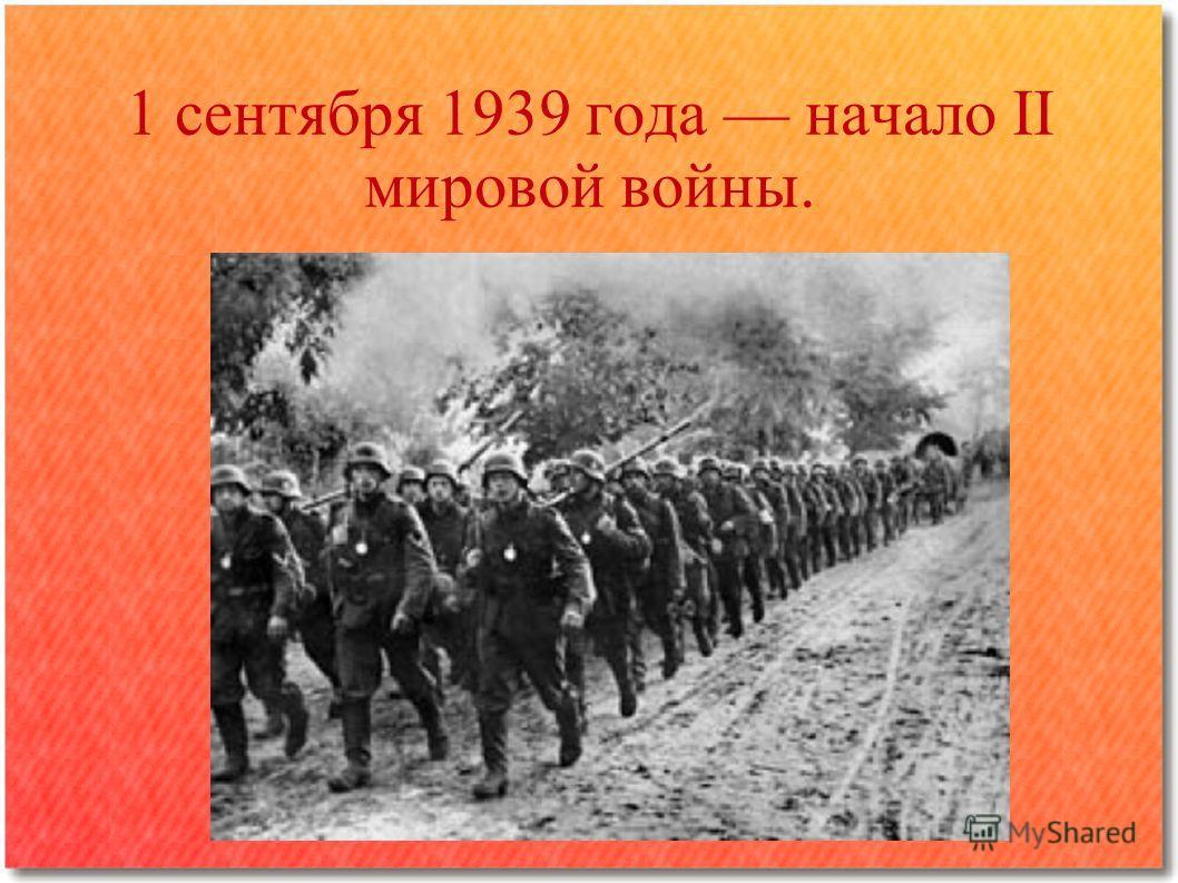 1 сентября 1939 года начало II мировой войны.