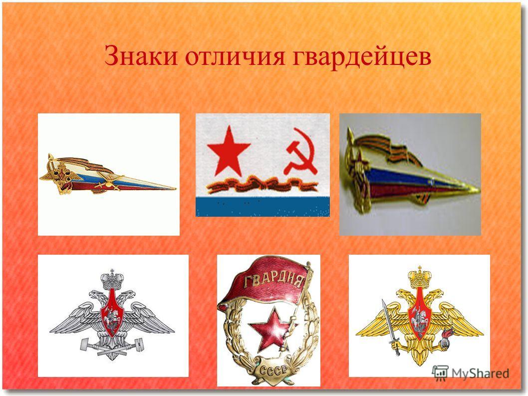 Знаки отличия гвардейцев