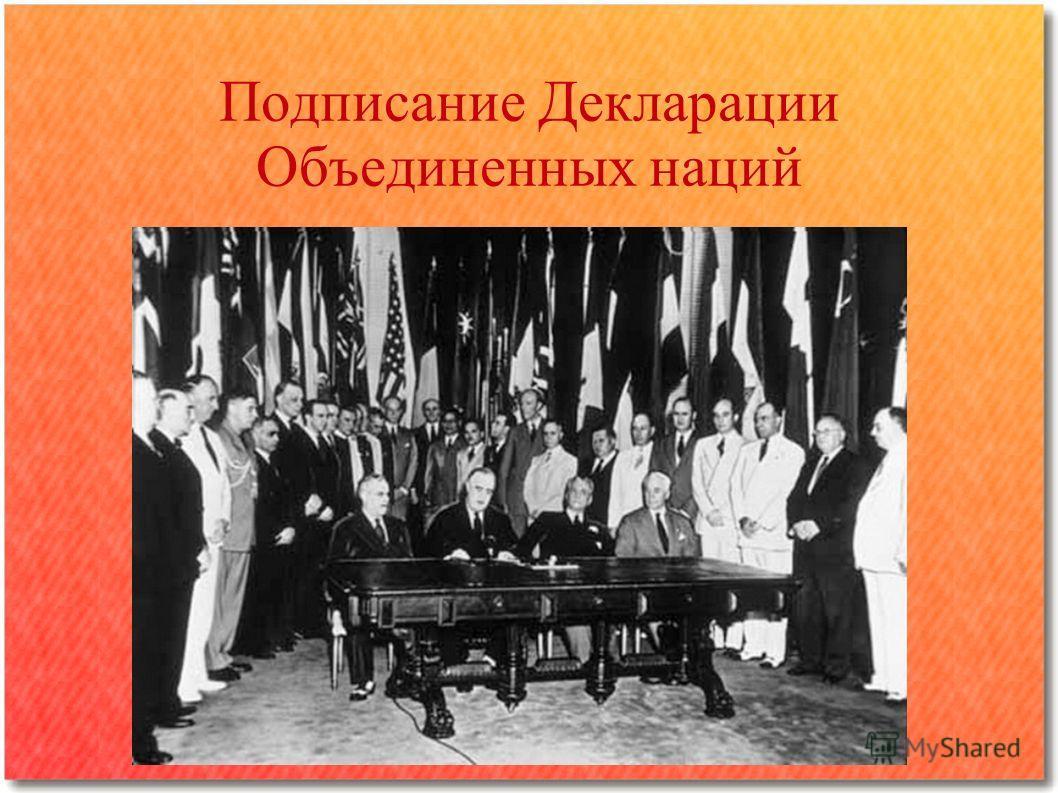 Подписание Декларации Объединенных наций