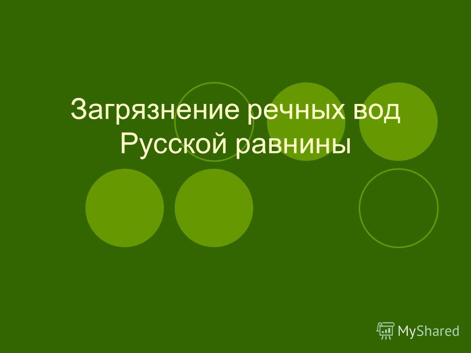 Загрязнение речных вод Русской равнины