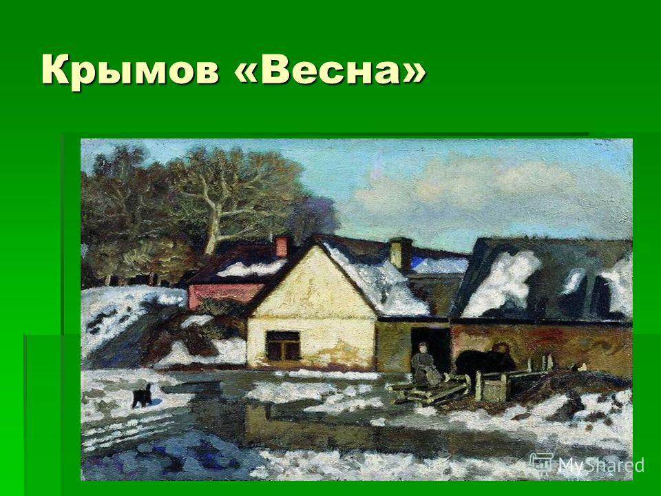 Крымов «Весна»