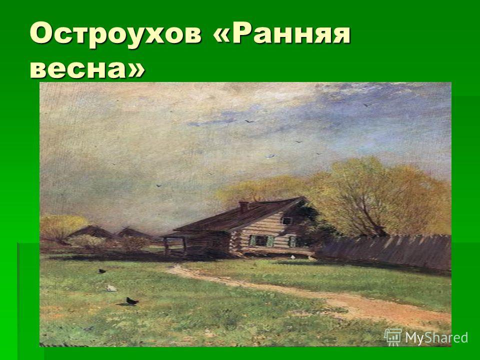 Остроухов «Ранняя весна»