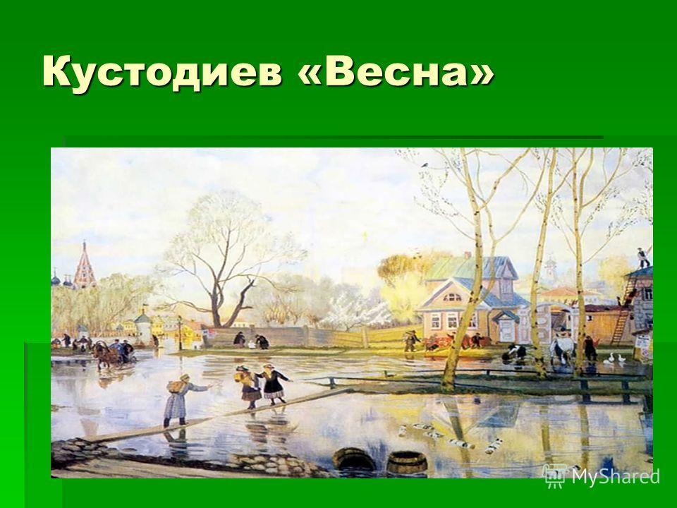Кустодиев «Весна»