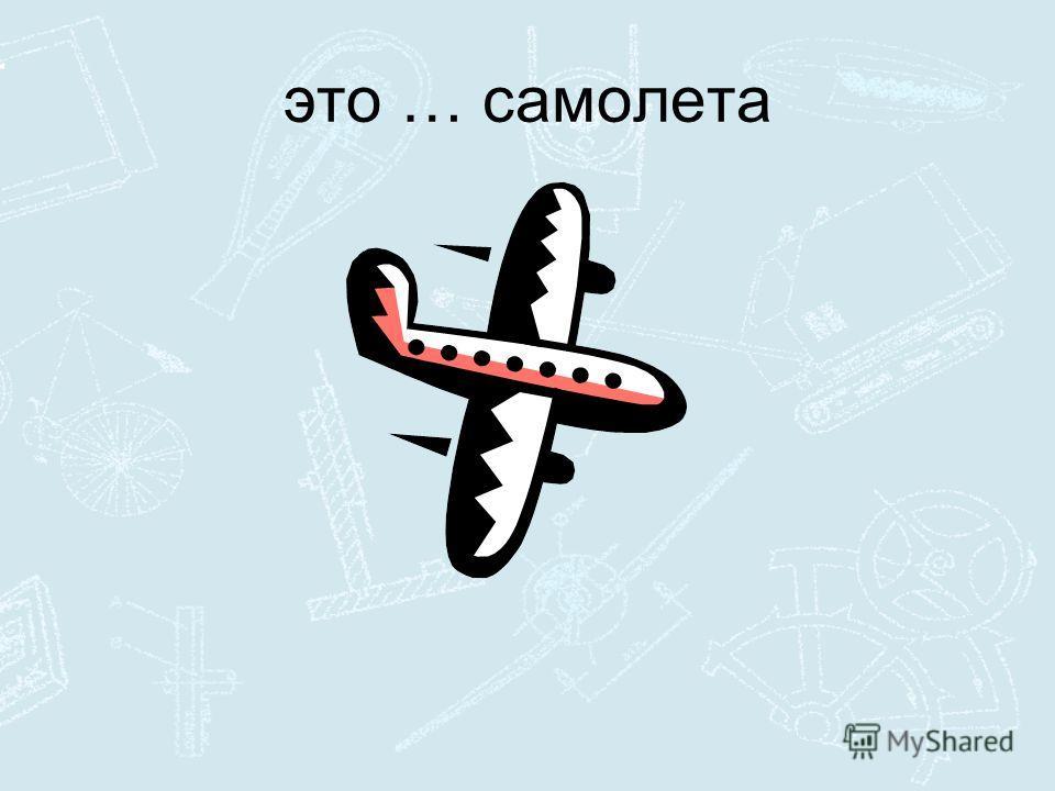 это … самолета