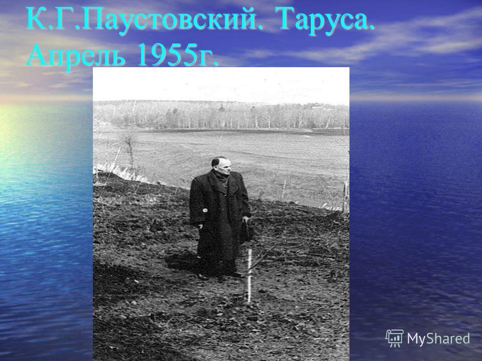 К.Г.Паустовский. Таруса. Апрель 1955г.