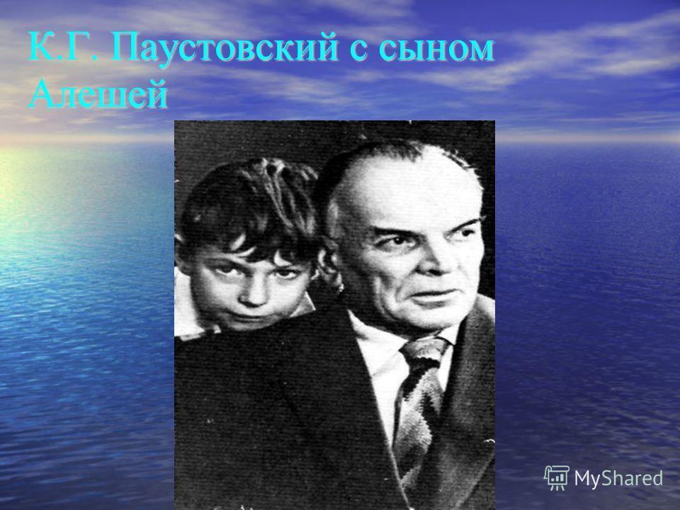 К.Г. Паустовский с сыном Алешей