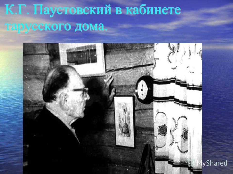 К.Г. Паустовский в кабинете тарусского дома.