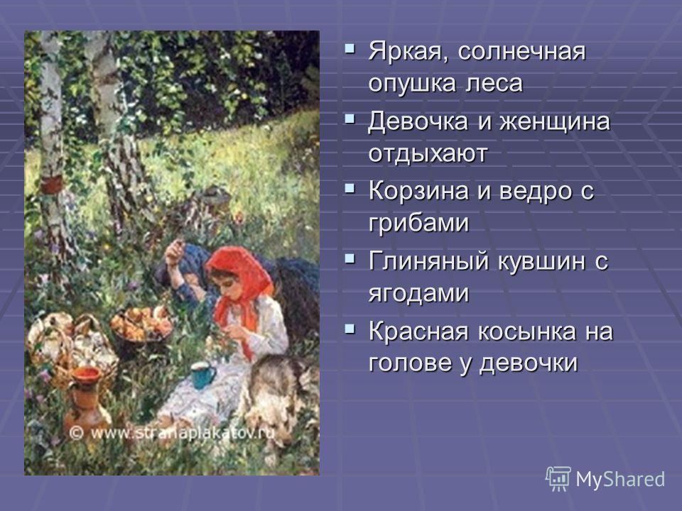 Яркая, солнечная опушка леса Девочка и женщина отдыхают Корзина и ведро с грибами Глиняный кувшин с ягодами Красная косынка на голове у девочки