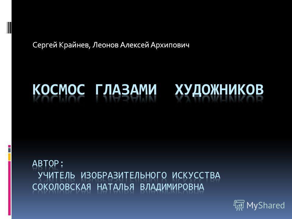 Сергей Крайнев, Леонов Алексей Архипович