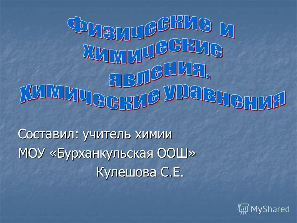 Составил: учитель химии МОУ «Бурханкульская ООШ» Кулешова С.Е. Кулешова С.Е.